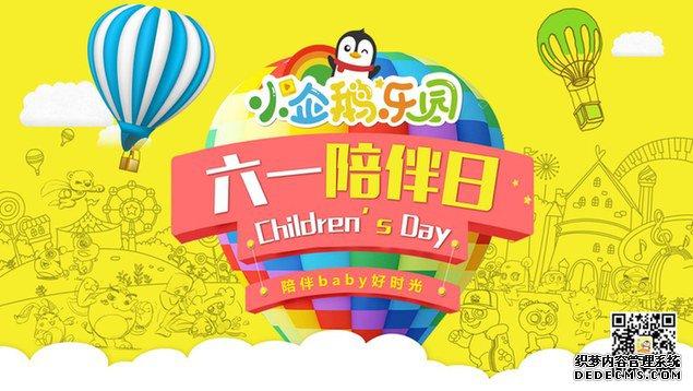 小企鹅乐园欢乐暑期动画节 (9).jpg