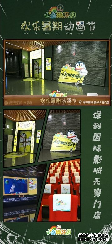 小企鹅乐园欢乐暑期动画节 (7).jpg