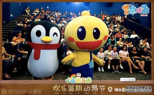 小企鹅乐园欢乐暑期动画节 (4).jpg