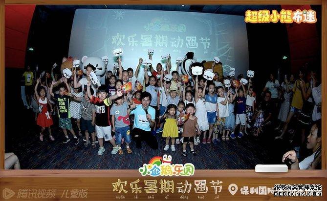 小企鹅乐园欢乐暑期动画节 (2).jpg