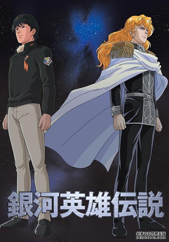 动画《银河英雄传说》