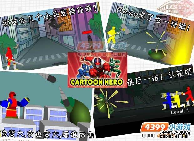 梦幻超人,梦幻超人小游戏,4399小游戏 www.4399.com